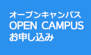 OPEN CAMPUS お申し込み